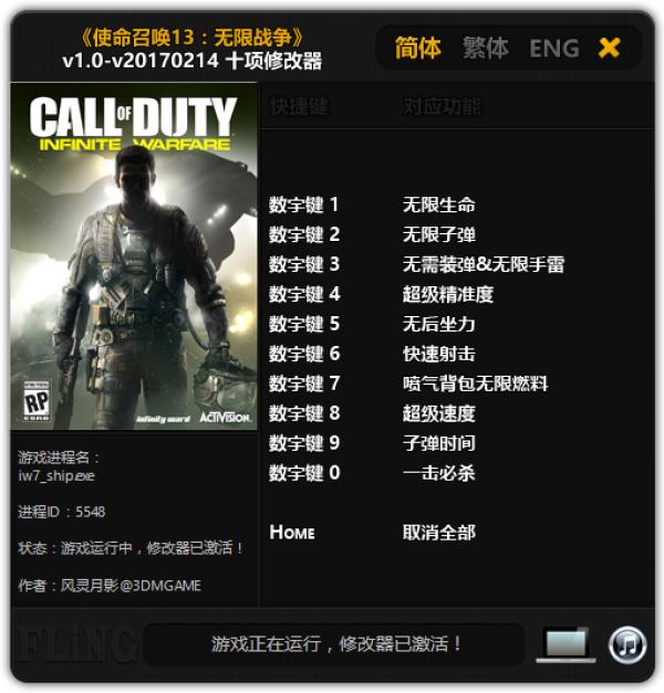 Call Of Duty скачать читы