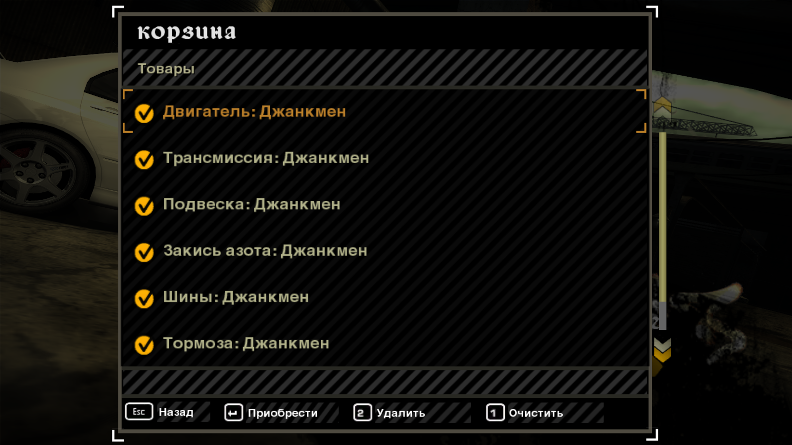 Чит для nfs most wanted black edition
