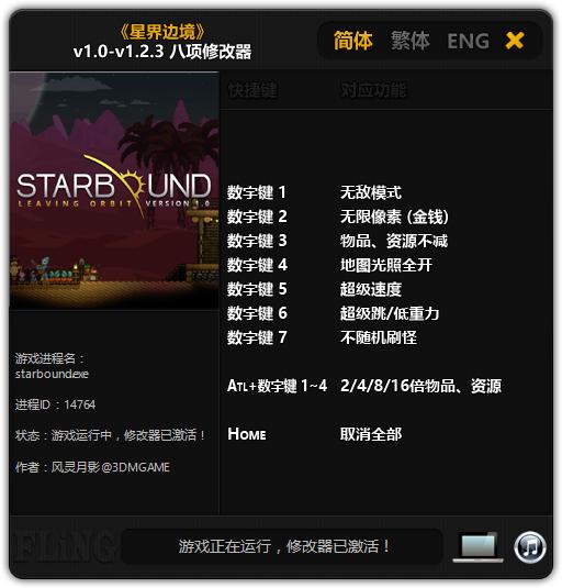Starbound скачать трейнер