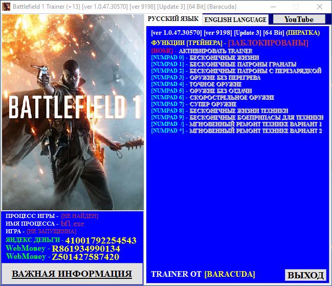 Кряк Для Battlefield 4 X64