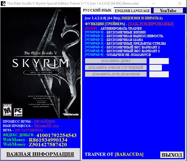 Скачать The Elder Scrolls 5 Skyrim Трейнер