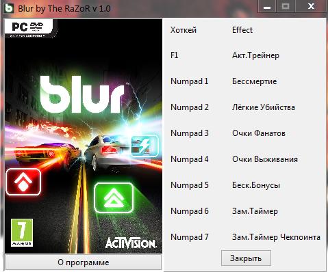 Скачать crack для игры Blur