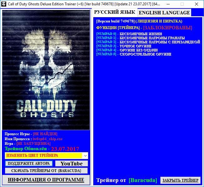 Читы для Call of Duty: Ghosts - чит коды, nocd, nodvd