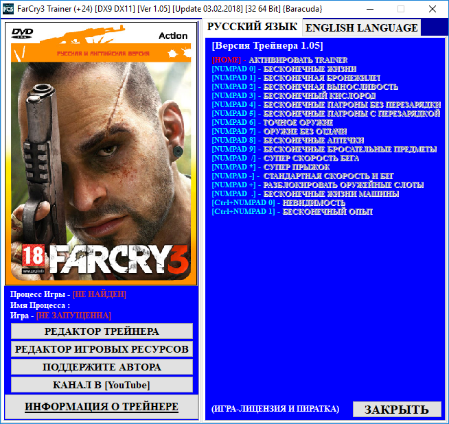 Far cry 3: трейнер/trainer (+10) [1. 05: dx11] {mrantifun} читы.