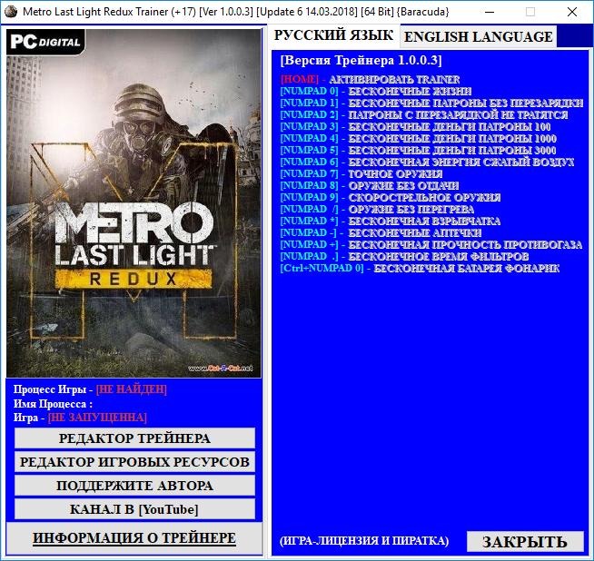 Metro ~ last light: трейнер/trainer (+15) [1. 0 ~ 1. 0. 0. 2] {fling.
