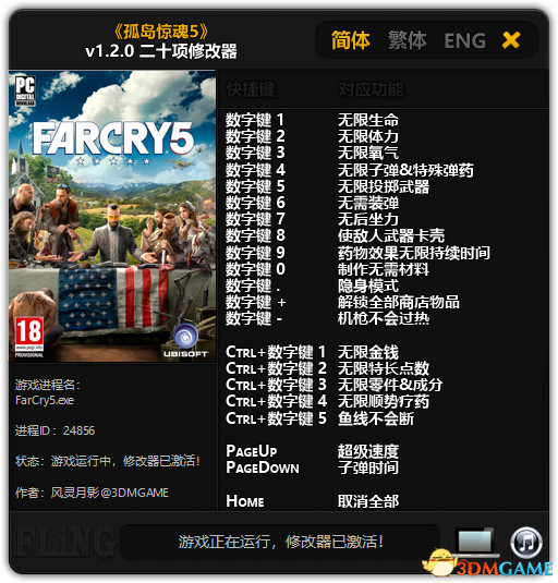 коды на far cry 4 на ps4