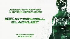 Выходной CO-OP по Splinter Cell: Blacklist