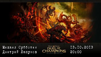 Стрим в формате First Try по Might & Magic: Duel of Champions