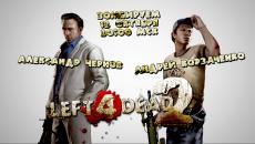 Выходной стрим по Left 4 Dead 2