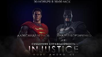 Субботний стрим Injustice: Gods Among Us (РС-версия)