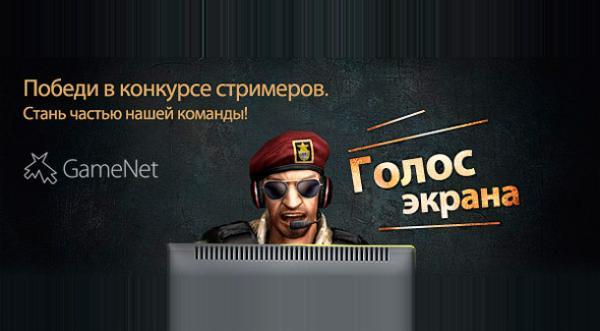 Конкурс от GameNet — «Голос экрана»