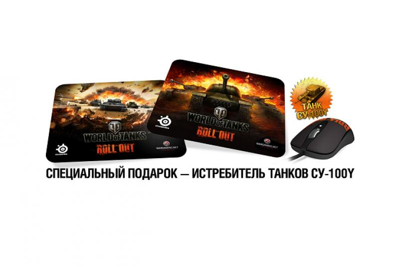 Подарки для танка world of tank 599