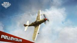 World of Warplanes. Асы в небе