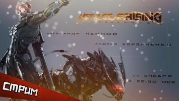 Субботний постновогодний стрим. Metal Gear Rising: Revengeance