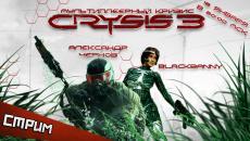 Субботний стрим. Мультиплеер Crysis 3