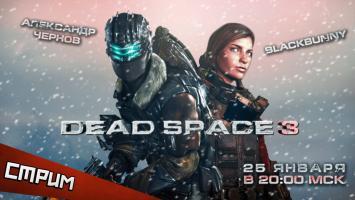 Субботний стрим. Кооператив Dead Space 3