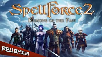 SpellForce 2: Demons of the Past. Кто прошлое помянет