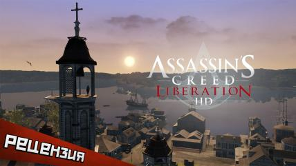 Assassin's Creed 3: Liberation HD. Госпожа-рабыня-ассасин