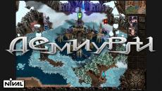 Классическая серия «Демиургов» вышла на Steam