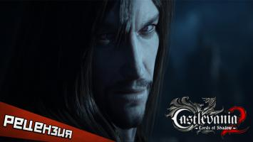 Castlevania: Lords of Shadow 2. Не будите Дракулу