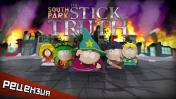 South Park: The Stick of Truth. ������� ������!