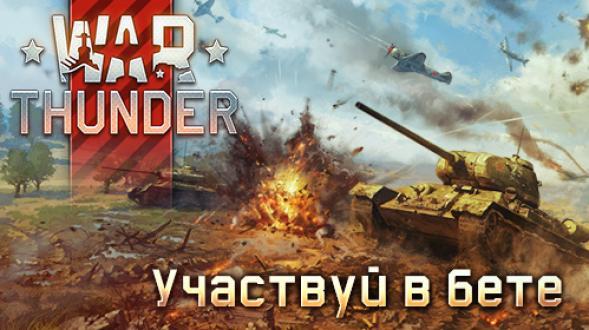 War Thunder: первая волна ключей в закрытое тестирование наземной техники!