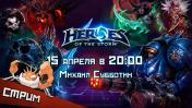 ����� Heroes of the Storm � �������� Diablo 3: Reaper of Souls