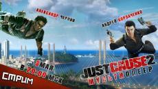 Субботний стрим: мультиплеер Just Cause 2. Верхом на воздухе