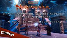 Стрим Neverwinter Online. Хай лвл контент дополнения «Проклятье Долины Ледяного Ветра»
