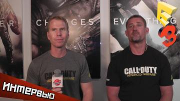 Call of Duty: Advanced Warfare — интервью с E3 от PlayGround.ru