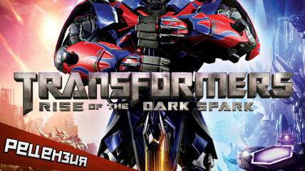Transformers: Rise of the Dark Spark. Все искры пропали