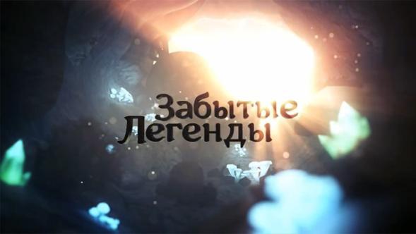 Аллоды Онлайн— новое видео «Забытые Легенды»