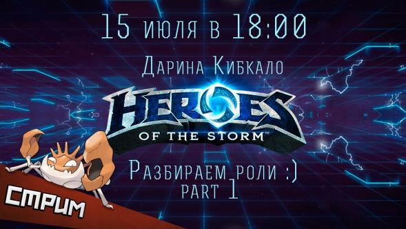 GetXP-стрим Heroes of the Storm. Разбираем роли