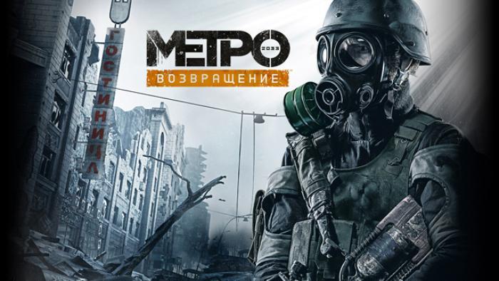 скачать игру метро 2033 возвращение через торрент бесплатно на русском - фото 9