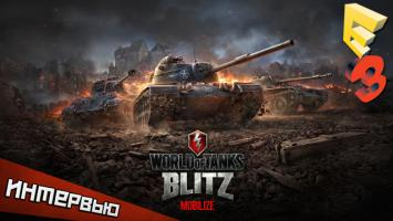 World of Tanks Blitz — интервью с E3 от PlayGround.ru