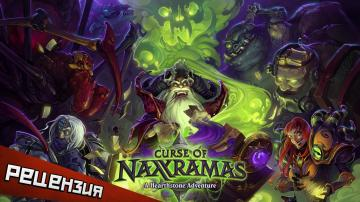 Hearthstone: Heroes of Warcraft – Curse of Naxxramas. Карточная зависимость