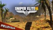 Sniper Elite 3. ����������� �����