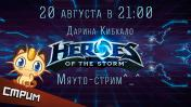 GetXP-����� Heroes of the Storm. �����-����� ^_^