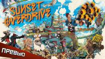 Sunset Overdrive. ������ ���������