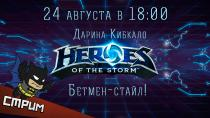 GetXP-����� Heroes of the Storm. ������-�����!