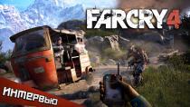 Far Cry 4 � Far Cry 3: � ��� �������? �������� � ���������� ���������� ����