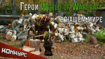 ����� �������� ������ World of Warcraft � ����� ����