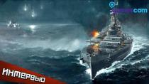 ����� �������� �������� �World of�Warships�� �������� �Gamescom 2014