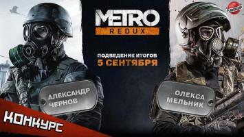 Итоги конкурсов с субботнего стрима Metro Redux