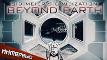 ��� ������ � Civilization: Beyond Earth � Alpha Centauri? �������� � ������� ���������� ����
