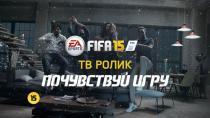 ���������� ���� � FIFA 15