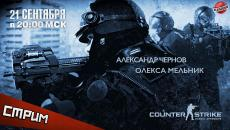 Воскресный стрим — Counter-Strike: Global Offensive. Никуда без «контры»