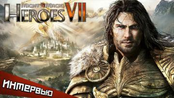 Might & Magic Heroes VII: интервью с дизайнером и писателем игры