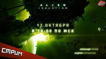 Воскресный стрим — Alien: Isolation