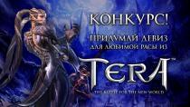 �������: �������� ����� ��� ������� ���� �� TERA!